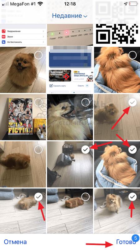 Как скрыть новые фото в ВК на телефоне - шаг 5