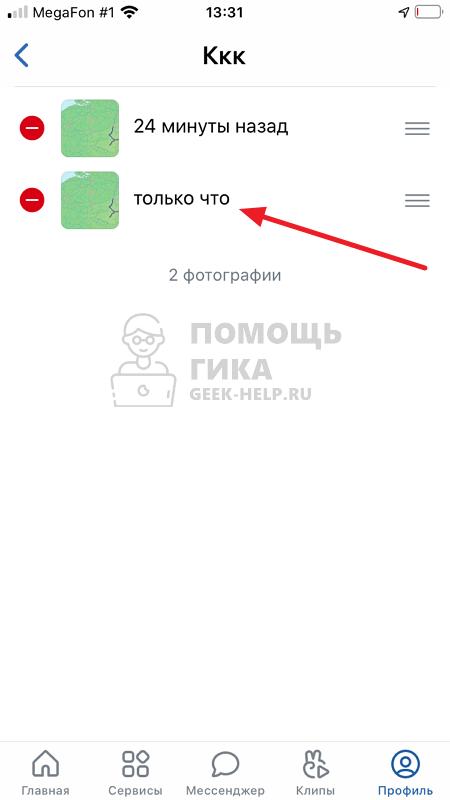 Как скрыть старые фото в ВК на телефоне - шаг 3
