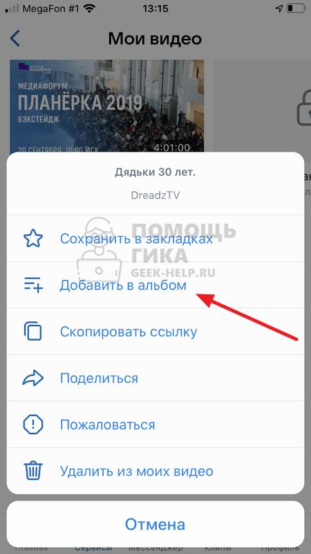 Как скрыть уже сохраненные видеозаписи в ВК на телефоне - шаг 4