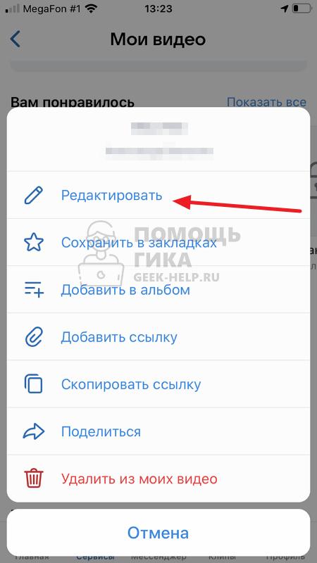 Как скрыть лично загруженные видеозаписи во ВКонтакте - шаг 4
