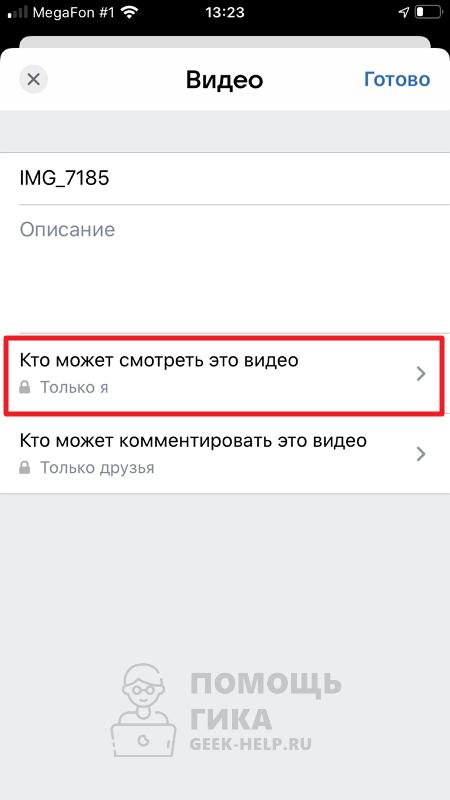 Как скрыть лично загруженные видеозаписи во ВКонтакте - шаг 5