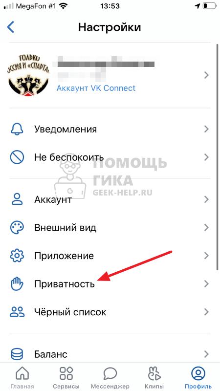 Как закрыть личку в ВК на телефоне - шаг 3