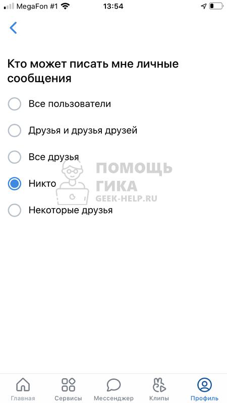 Как закрыть личку в ВК на телефоне - шаг 5