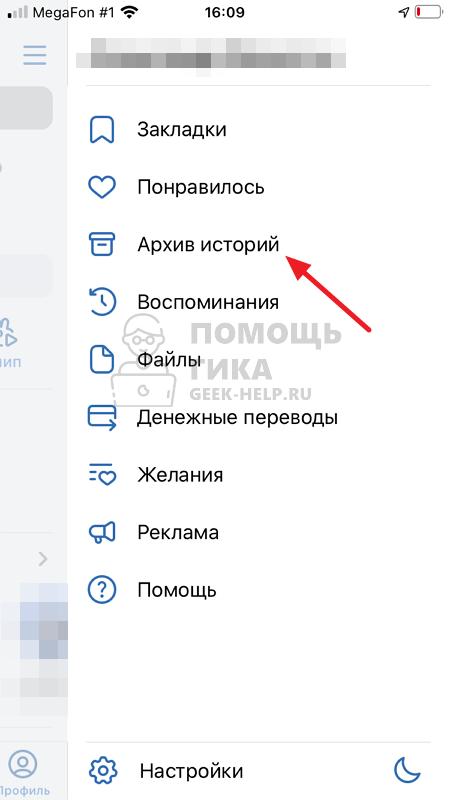 """Как удалить Истории в ВК из """"Архива историй"""" на телефоне - шаг 2"""