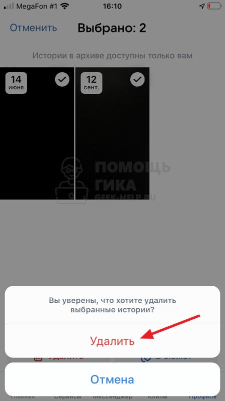 """Как удалить Истории в ВК из """"Архива историй"""" на телефоне - шаг 5"""
