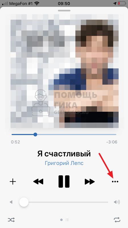 Как транслировать музыку в статус в ВК на телефоне - шаг 3