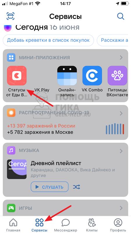 Как поставить эмодзи-статус во ВКонтакте на телефоне - шаг 1