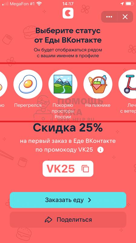 Как поставить эмодзи-статус во ВКонтакте на телефоне - шаг 2