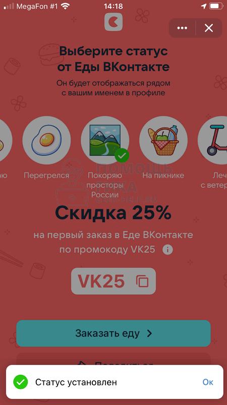 Как поставить эмодзи-статус во ВКонтакте на телефоне - шаг 3