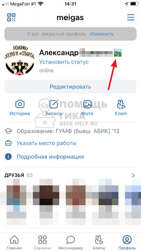 Как убрать эмодзи-статус во ВКонтакте на телефоне - шаг 1