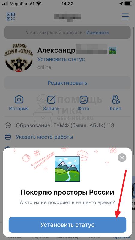 Как убрать эмодзи-статус во ВКонтакте на телефоне - шаг 2
