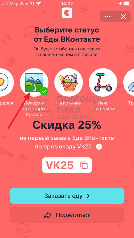Как убрать эмодзи-статус во ВКонтакте на телефоне - шаг 3