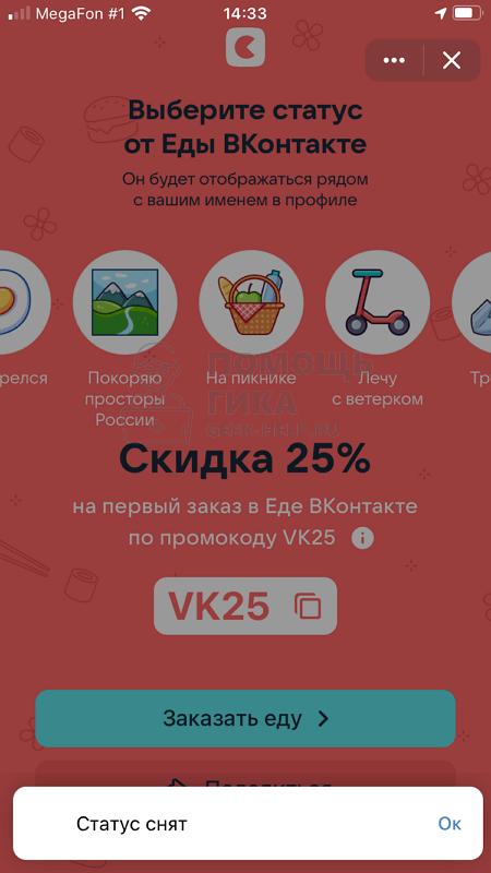 Как убрать эмодзи-статус во ВКонтакте на телефоне - шаг 4
