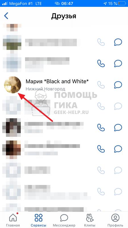 Как удалить из друзей в ВК на телефоне - шаг 1