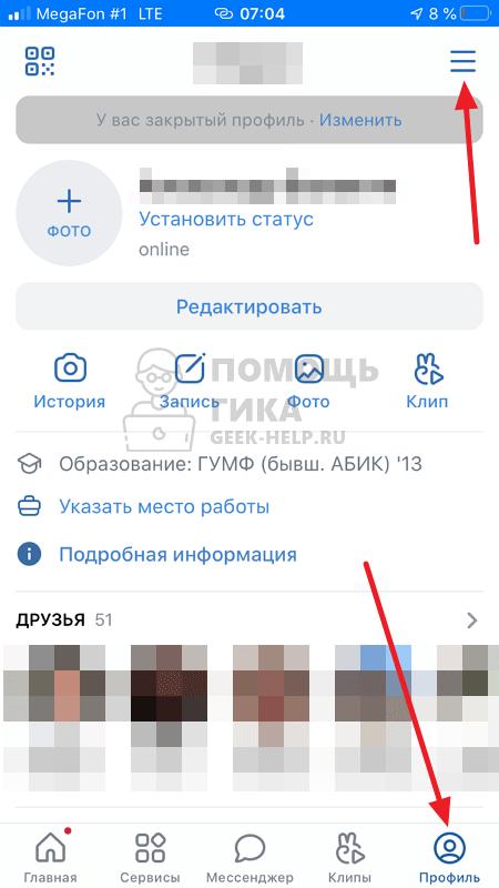 Как отключить уведомления о лайках в ВК на телефоне - шаг 1