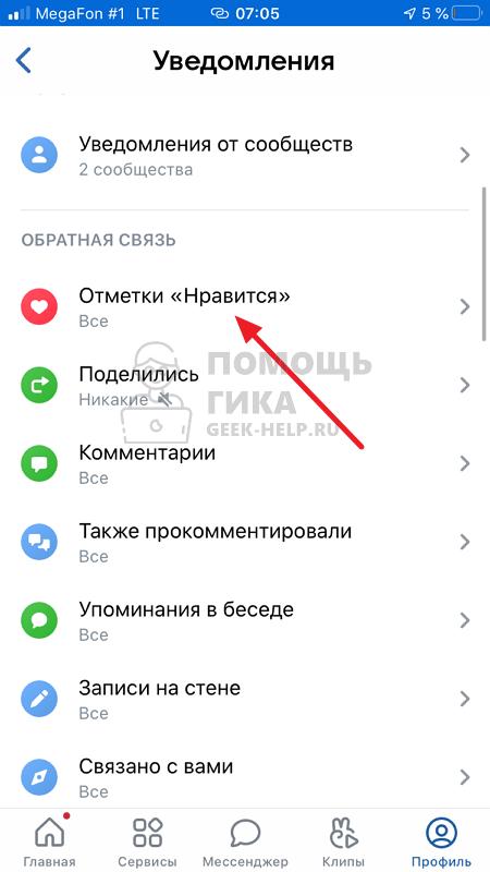 Как отключить уведомления о лайках в ВК на телефоне - шаг 4