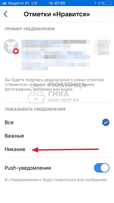 Как отключить уведомления о лайках в ВК на телефоне - шаг 5