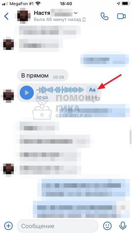 Как в ВК перевести голосовое сообщение в текст - шаг 1