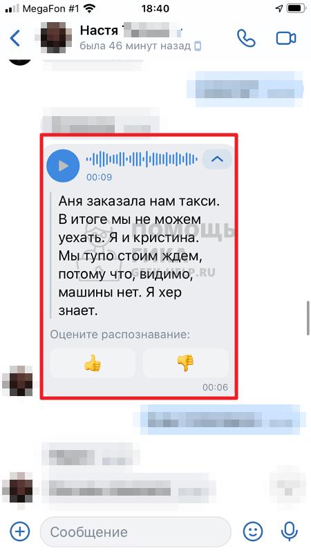 Как в ВК перевести голосовое сообщение в текст - шаг 2