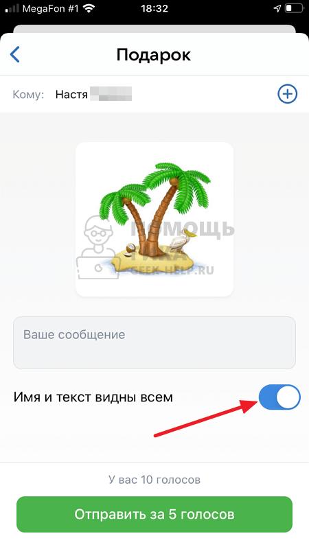 Как отправить подарок в ВК анонимно с телефона - шаг 3