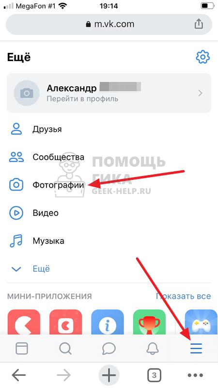 Как узнать ID своей страницы во ВКонтакте с телефона - шаг 1