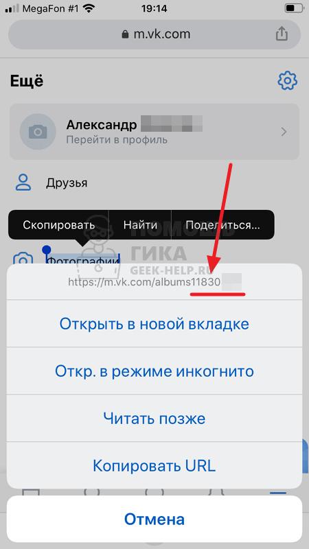 Как узнать ID своей страницы во ВКонтакте с телефона - шаг 2