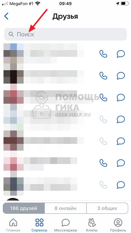 Как в ВК отправить сообщение самому себе на телефоне через список друзей - шаг 2