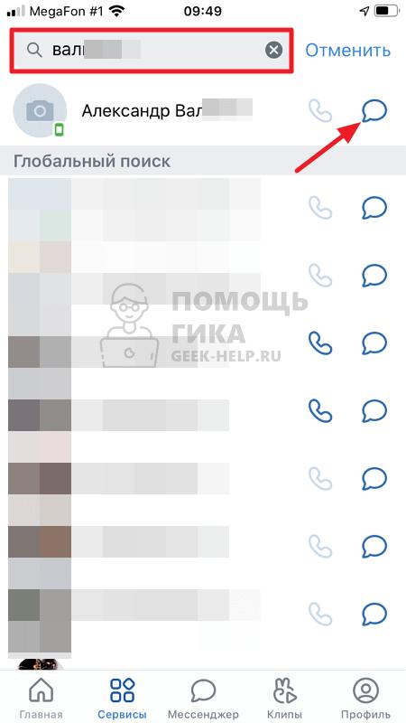 Как в ВК отправить сообщение самому себе на телефоне через список друзей - шаг 3