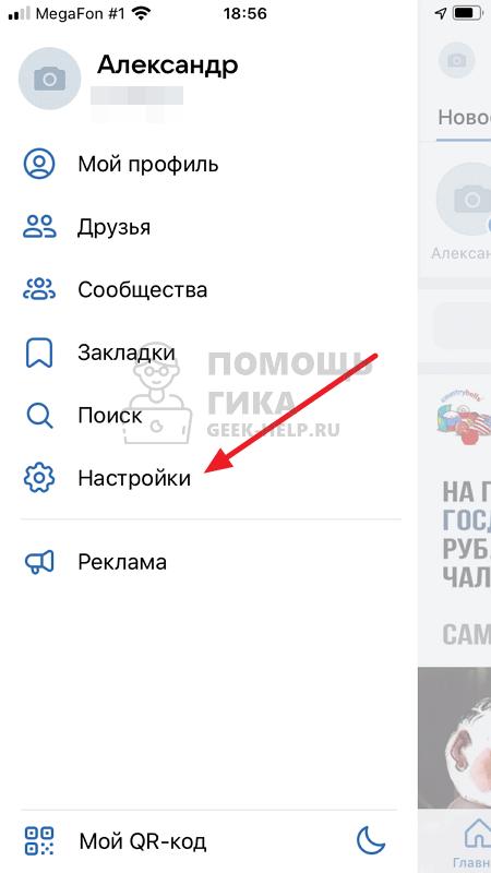 Как в ВК поменять ID страницы на телефоне - шаг 2