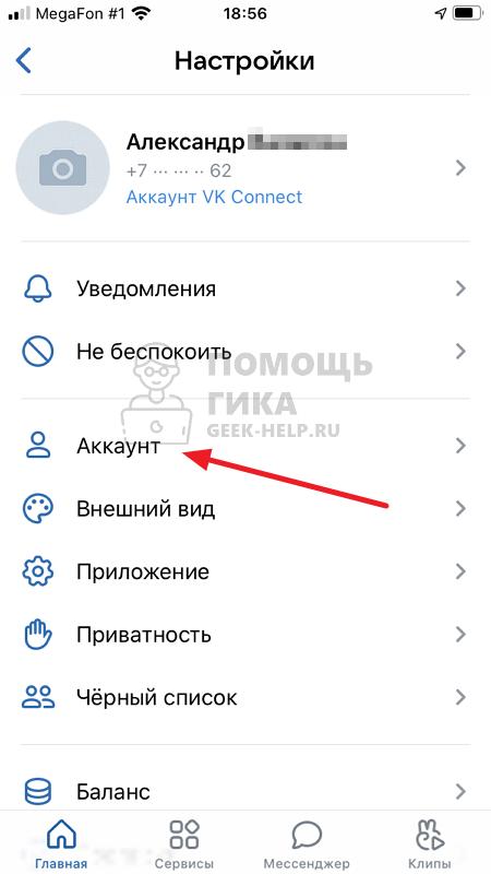 Как в ВК поменять ID страницы на телефоне - шаг 3