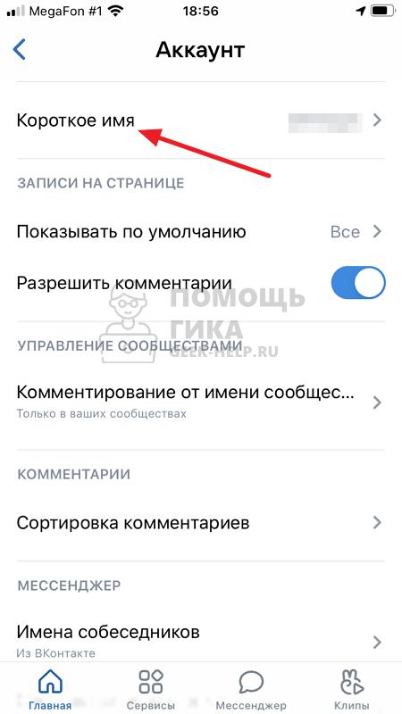 Как в ВК поменять ID страницы на телефоне - шаг 4