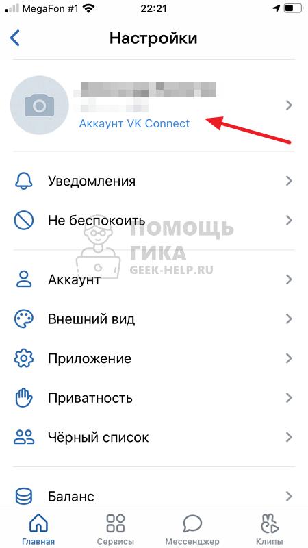 Как в ВК выйти со всех устройств на телефоне - шаг 3