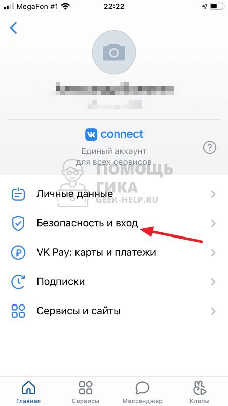 Как в ВК выйти со всех устройств на телефоне - шаг 4