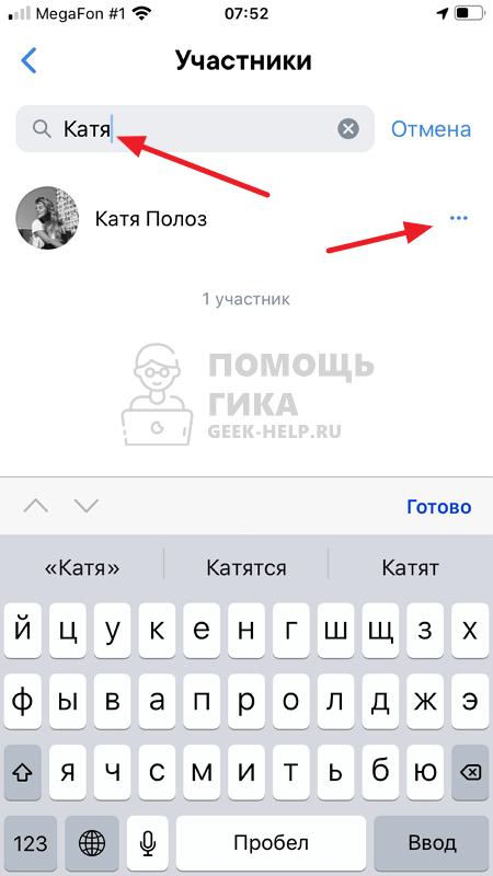Как в группу в ВК добавить администратора с телефона - шаг 3