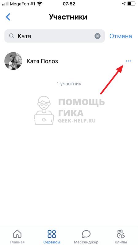 Как в группу в ВК добавить администратора с телефона - шаг 4
