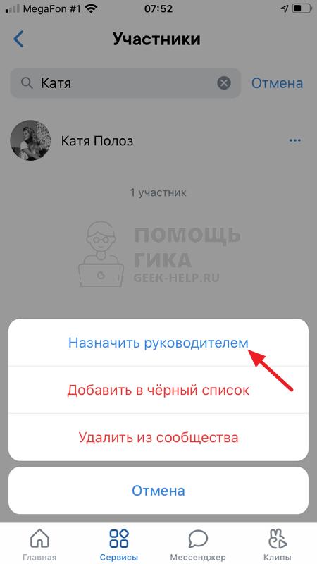 Как в группу в ВК добавить администратора с телефона - шаг 5