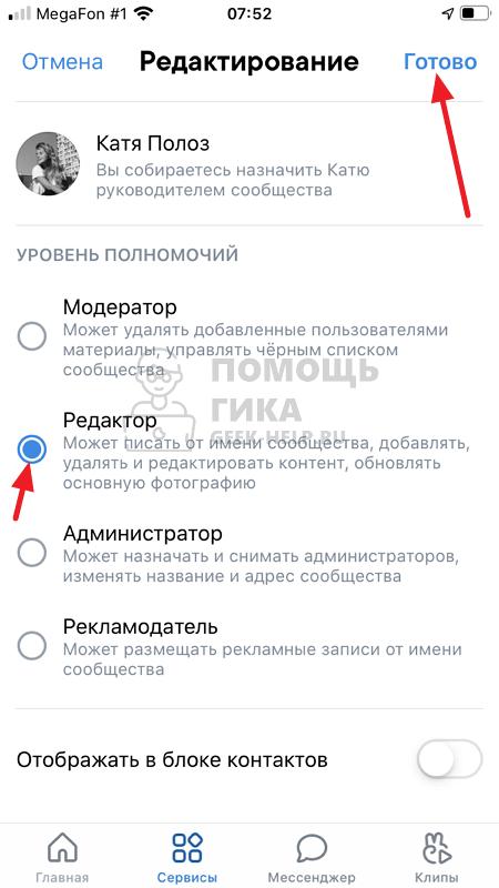 Как в группу в ВК добавить администратора с телефона - шаг 6