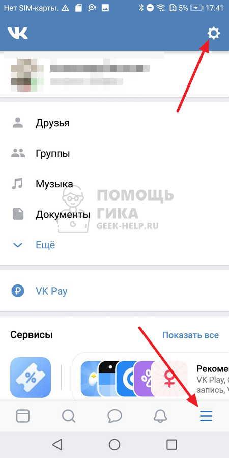 Как увеличить шрифт в ВК на телефоне в приложении - шаг 1