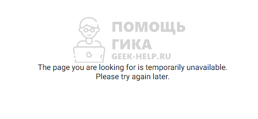 The page you are looking for is temporarily unavailable