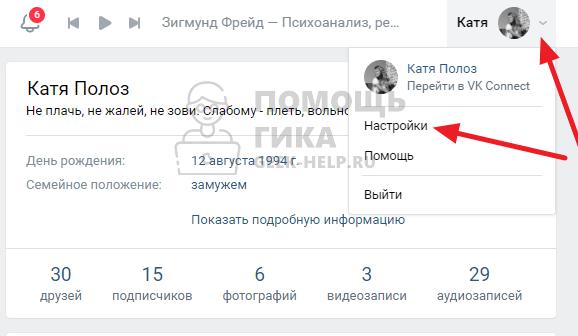 Как закрыть профиль в ВК через телефон - шаг 1