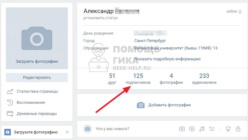 Как в ВК посмотреть подписчиков у себя с компьютера - шаг 1