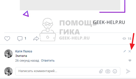 Как удалить комментарий в ВК в группе под записью с компьютера - шаг 1