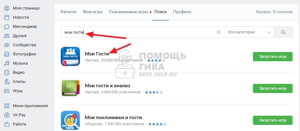 Как узнать, сколько лет или дней я ВКонтакте - шаг 2