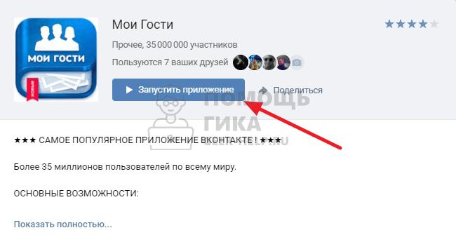 Как узнать, сколько лет или дней я ВКонтакте - шаг 3