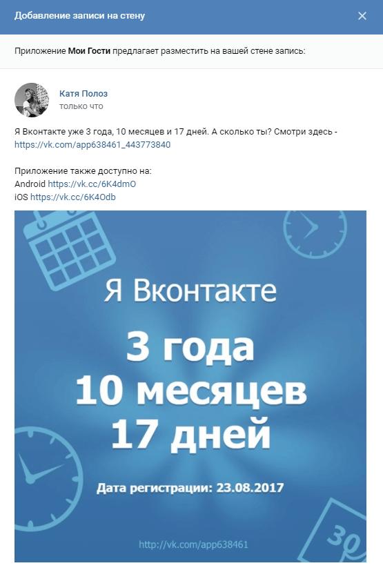 Как узнать, сколько лет или дней я ВКонтакте - шаг 5