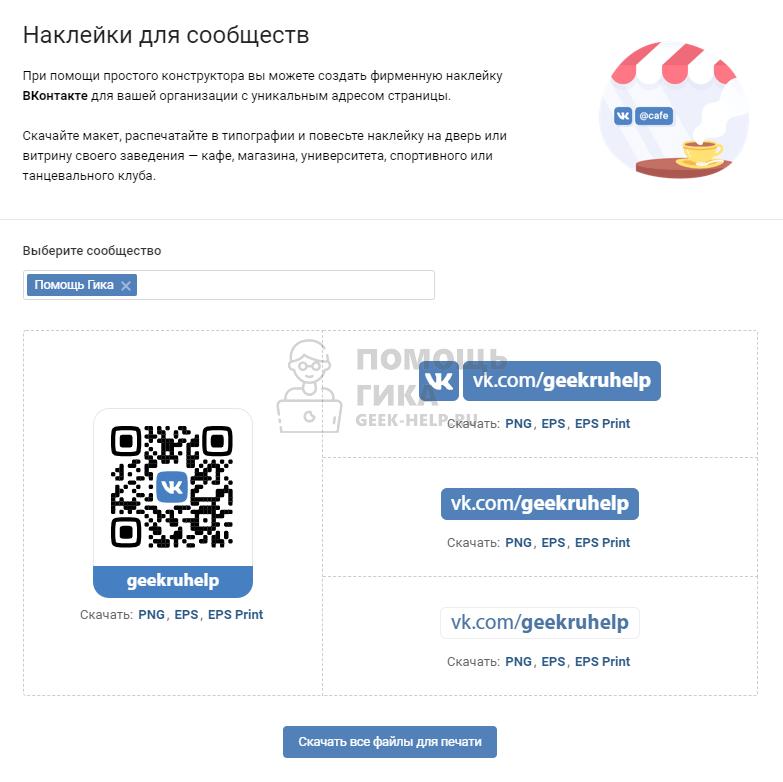 Как сделать QR код ВКонтакте для группы с компьютера - шаг 3