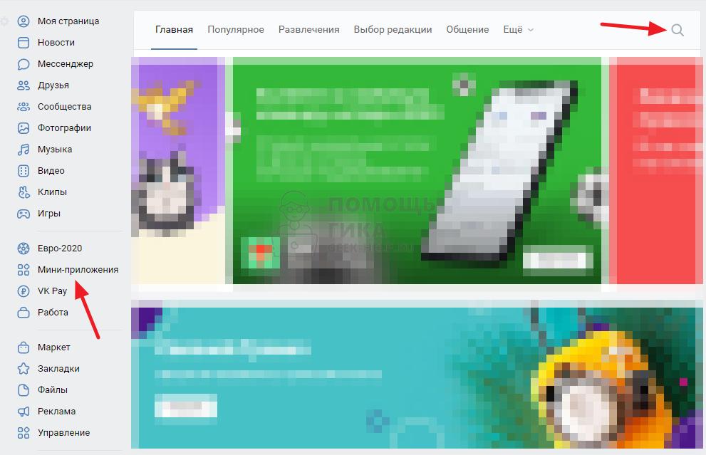 Как сделать QR код ВКонтакте для личной страницы с компьютера - шаг 1