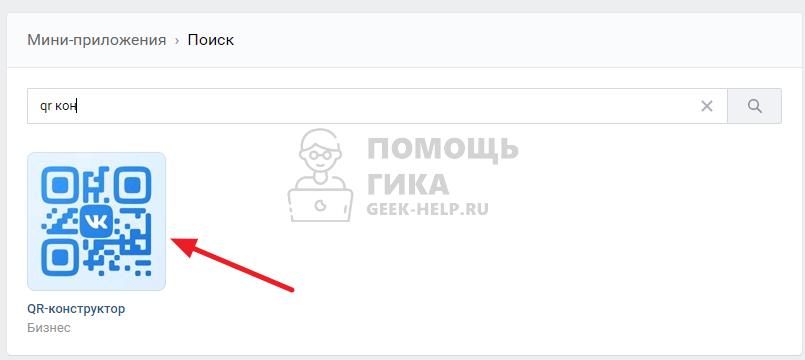 Как сделать QR код ВКонтакте для личной страницы с компьютера - шаг 2