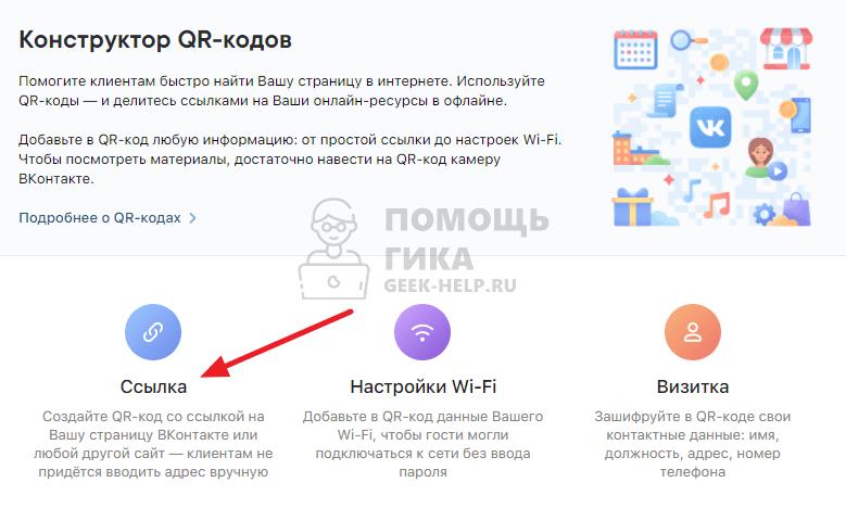 Как сделать QR код ВКонтакте для личной страницы с компьютера - шаг 3