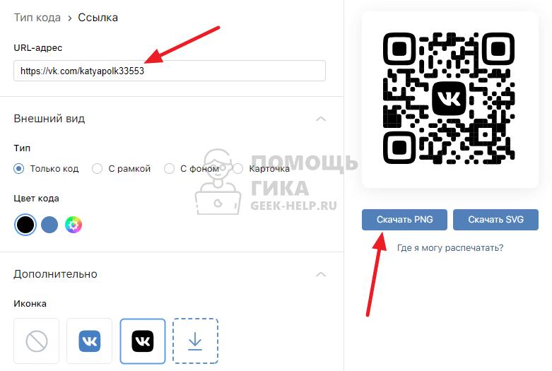 Как сделать QR код ВКонтакте для личной страницы с компьютера - шаг 4